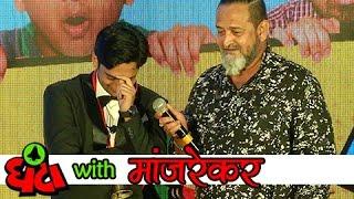 Mahesh Manjrekar ने वाजवली Ghantaa Team ची घंटा! | Amey, Saksham, Aaroh | Marathi Movie