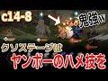 【スドリカ】ヤンボー&プギでハメ技パーティ!低レベルでもこのパフォーマンスww/英雄戦争C14-8攻略【Sdorica】