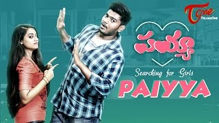 PAIYYA | Telugu Short Film 2017 | Directed by Naveen Chandra Deep S | #LatestTeluguShortFilm