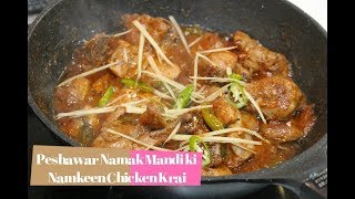 Peshawari Namkeen Chicken Karahi - Peshawar Namak Mandi Style   Cook With Sumair