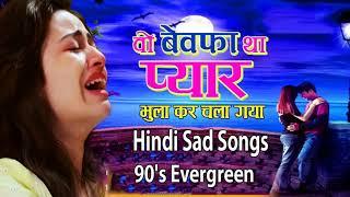 प्यार में बेवफाई का सबसे दर्द भरा गीत   Hindi Sad Songs   गीत मेरे दिल को छुआ   90