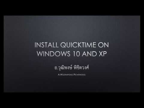 Install QuickTime on Windows 10 and Windows XP