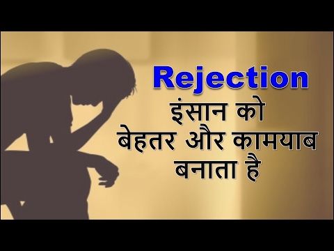 Rejection इंसान को बेहतर और कामयाब  बनाता है | Motivational video in hindi