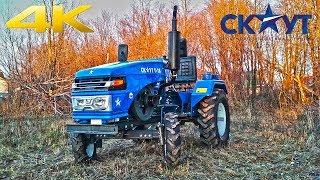 Минитрактор СКАУТ Т-18 - один из лучших тракторов по доступной цене
