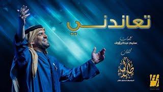 حسين الجسمي - تعاندني (حصرياً)   2019