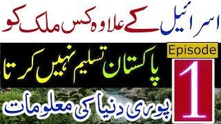World Countries Facts Part 1 | Urdu / Hindi | Dunya Ke Mulk Dilchasp Maloomat