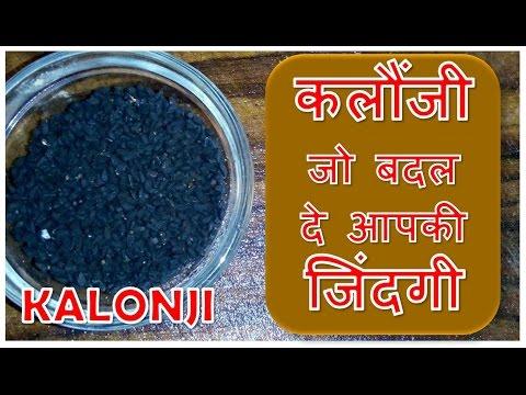 KALONJI: बदल  दे आपकी जिंदगी, कलौंजी के फ़ायदे, Health Benefits of Kalonji, Dr Shalini