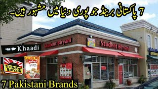 7 Pakistani Brands Famous In The World | پاکستانی برینڈ جو پوری دنیا میں مشہور ہیں | Haider Tv