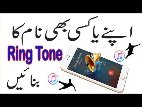 How To make Custom Ringtone in Android Urdu Hindi