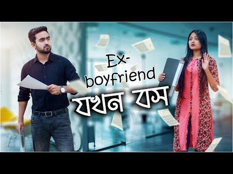 Xxx Mp4 এক্স বয়ফ্রেন্ড যখন অফিসের বস When Ex Boyfriend Is Your Boss Prank King Romantic Love Story 2019 3gp Sex