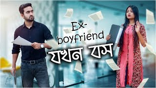 এক্স-বয়ফ্রেন্ড যখন অফিসের বস   When Ex Boyfriend Is Your Boss!  Prank King  Romantic Love Story 2019