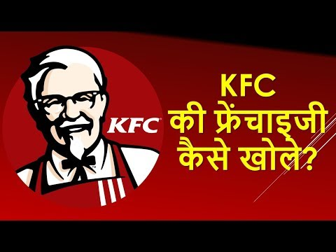 KFC की  फ्रेंचाइजी कैसे खोले | KFC Franchise, Business Cost and Profit in Hindi