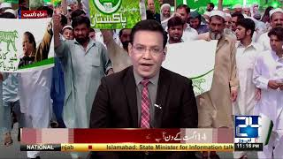 Nawaz Sharif reaches Lahore | Special Transmission | 12 August 2017 | 24 News HD