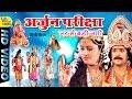 Download  Popular Kissa ## Arjun Pariksha ## अर्जुन परीक्षा ## Naresh Gujar ## Dehati Lok Geet MP3,3GP,MP4