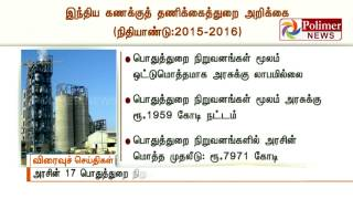 Profitable public sector rates have been reduced in 2015 - 16 Financial years   Polimer News