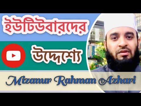 ইউটিউবারদের উদ্দেশ্যে-Mizanur Rahman Azhari