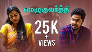 Mezhuhuvarthi - Latest Tamil Short Film 2019