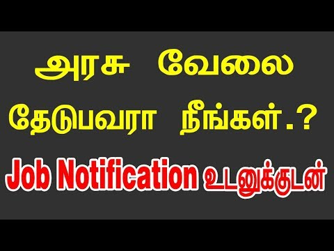Government Jobs Notifications 2017-18 | Tech Tips in Tamil |