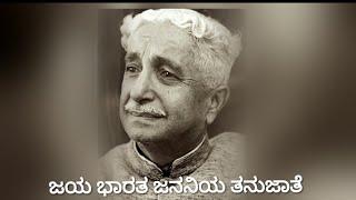 Jaya Bharata Jananiya Tanujate ||ಜಯ ಭಾರತ ಜನನಿಯ ತನುಜಾತೆ.