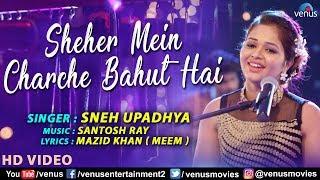 Sheher Mein Charche Bahut Hai - HD VIDEO | Sneh Upadhya | New Hindi Song 2019