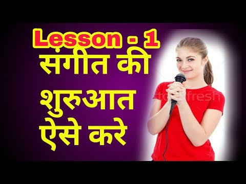 Learn indian classical music vocal singing online lesson #1