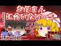 Download lagu 【第2話】博麗神社消失異変【ゆっくり茶番劇】