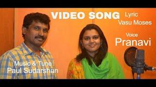 Sajeevamainadi Song    Pranavi    Vasu Moses Angi    Paul Sudarshan   