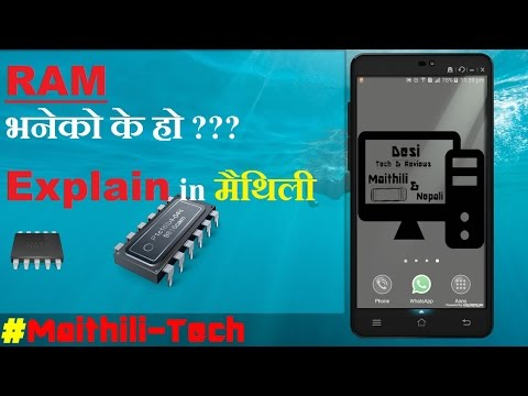 मैथिलि    Mobile/Pc मा हुने RAM भनेको के हो ? Explain In Maithili