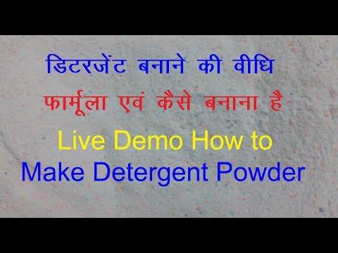 detergent making formula, washing powder manufacturing, detergent manufacturing