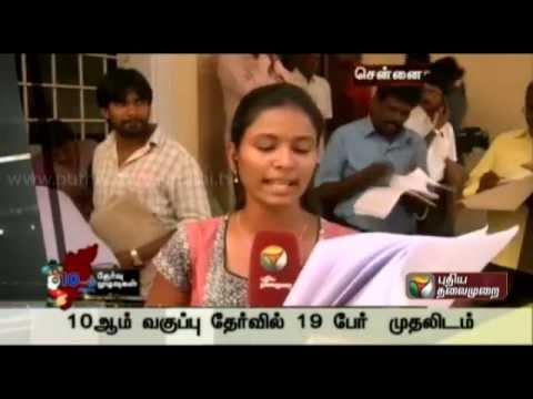 10th Result 2014 Announced Update01