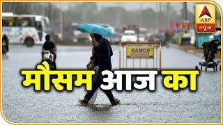 aaj ka mausam 05 march 19 | आज का मौसम खबर | weather news