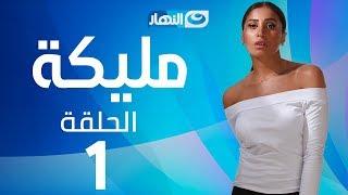 Malika Series - Episode 1   مسلسل مليكة - الحلقة 1 الأولى