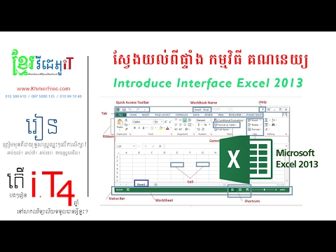 Excel 2013  Introduce Form Interface Of Microsoft Excel