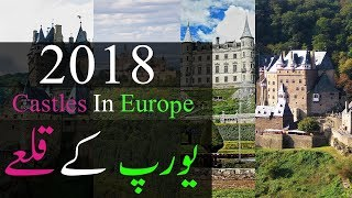 8 Beautiful Famous Castles In Europe 2018 Urdu Hindi