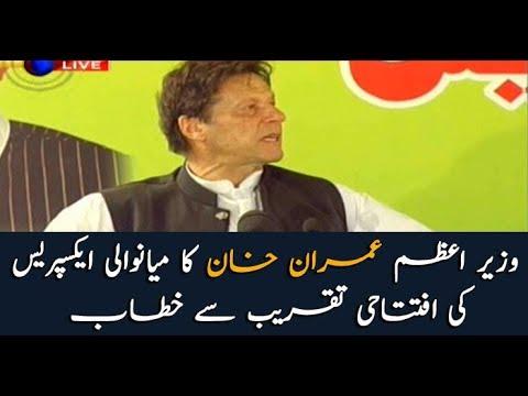 Xxx Mp4 PM Imran Khan Inaugurates Mianwali Express 3gp Sex