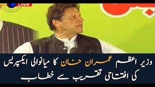 PM Imran Khan inaugurates Mianwali Express