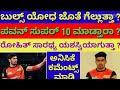 pro kabaddi season 7 bulls vs hariyan steelers match 2019/ಬುಲ್ಸ್ ಜೊತೆ ಹರಿಯಾಣ ಪಂದ್ಯ ವಿವರಣೆ