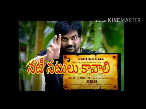 Telugu movie auditions 2017  , పూరి సినిమా చాన్స్ లక్కున్న వారు మాత్రమే చూడాలి..
