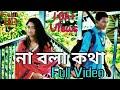 Na Bola Kotha | Latest Bangladeshi Song 2019 | Bangla New Song Video 2019 HD