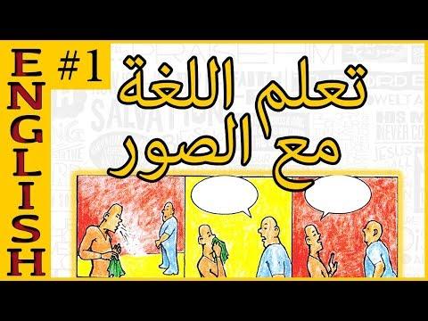 تعلم اللغة الإنجليزية مع الصور - Lexicary Lesson #1 - كورس تعلم اللغة الإنجليزية