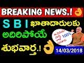 Sbi Breaking News |SBI Cuts Charges For Not Maintaining Minimum Balance In Savings Accounts