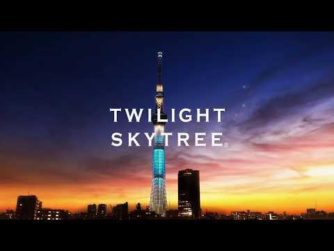 TOKYO SKYTREETOWN「TWILIGHT SKYTREE」(2018)