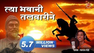 Tya Bhavani Talvarine   Shivaji Maharaj Song 2018   New Shivaji Song 2018   RT Music