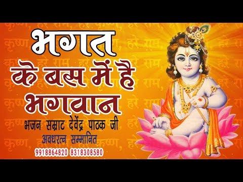 Xxx Mp4 भगत के वश में है भगवान New Krishan Bhajan Bhagat Ke Vash Me Hai Bhagwan Devendra Pathak 3gp Sex