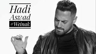 Hadi Aswad - Weinak [Official Music Video] (2019) / هادي أسود - وينك