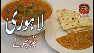 Lahori Chikkar Cholay لاہوری چکڑ چھولے Easy and Tasty Lahori Chikkar Cholay (Punjabi Kitchen)