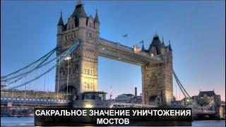 Download Сакральное значение уничтожения мостов №746 Video