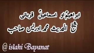 Mulana idrees sahib poshto bayan new very emotional  da Ibrahim AS wakya