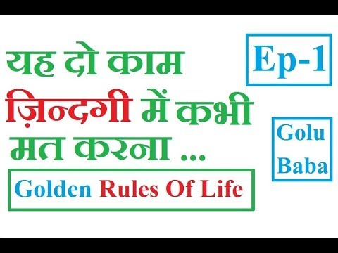 Golden Rules of Life   Episode 1 -  Do Kaam [ Hindi ]