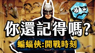 【你還記得嗎】漫威的始祖 其實是這部DC電影-《蝙蝠俠:開戰時刻》| 黑暗騎士三部曲 | 諾蘭全解析 | 超粒方